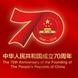 La Chine à l'heure des défis